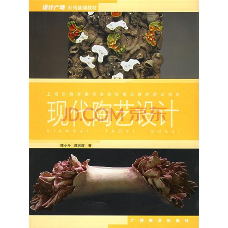 设计广场系列基础教材:现代陶艺设计