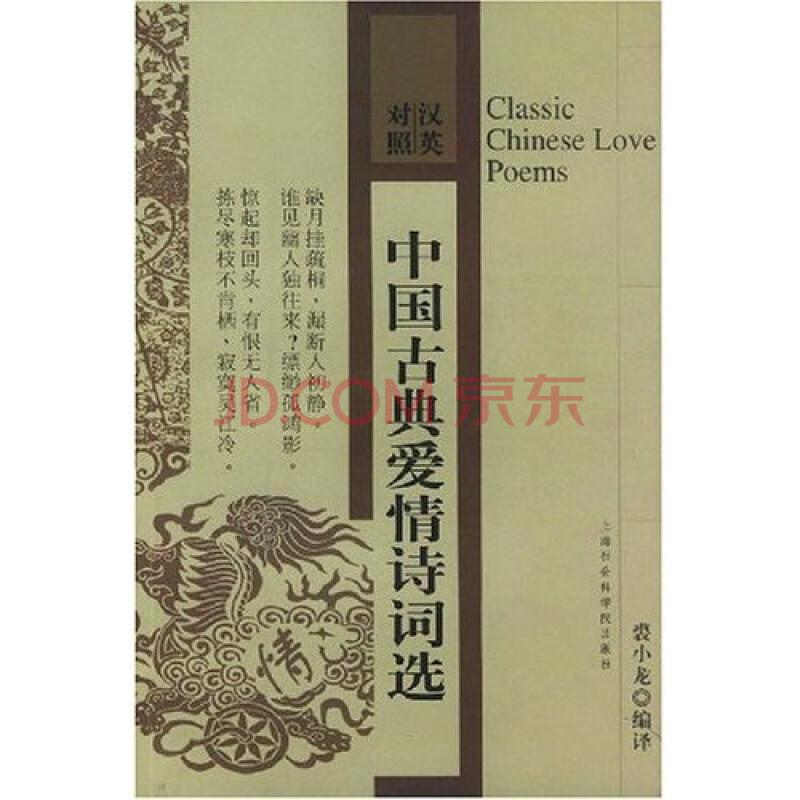 中国古典爱情诗词选图片