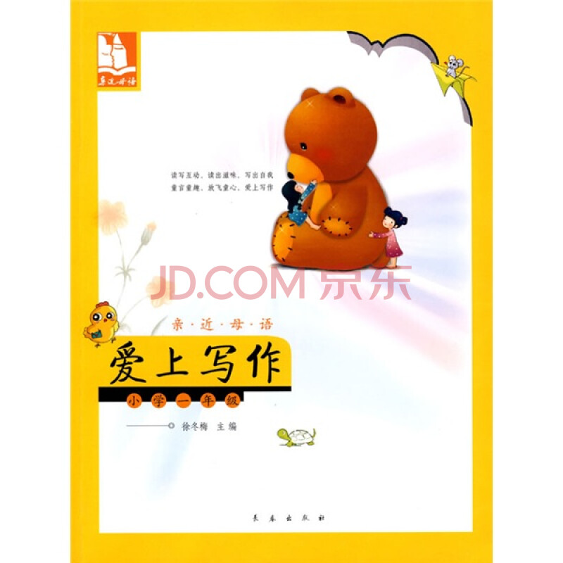 语·爱上写作:小学1年级 徐冬梅 长春出版社 图