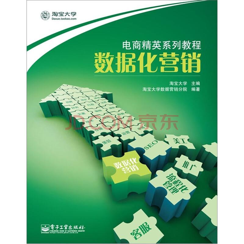 电商精英系列教程_数据化营销(全彩)|pdf书籍(84.8M) - pdfhome - PDF电子书城