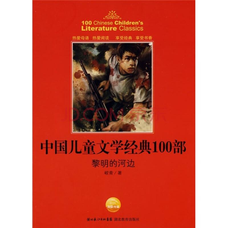中国儿童文学经典100部 神笔马良