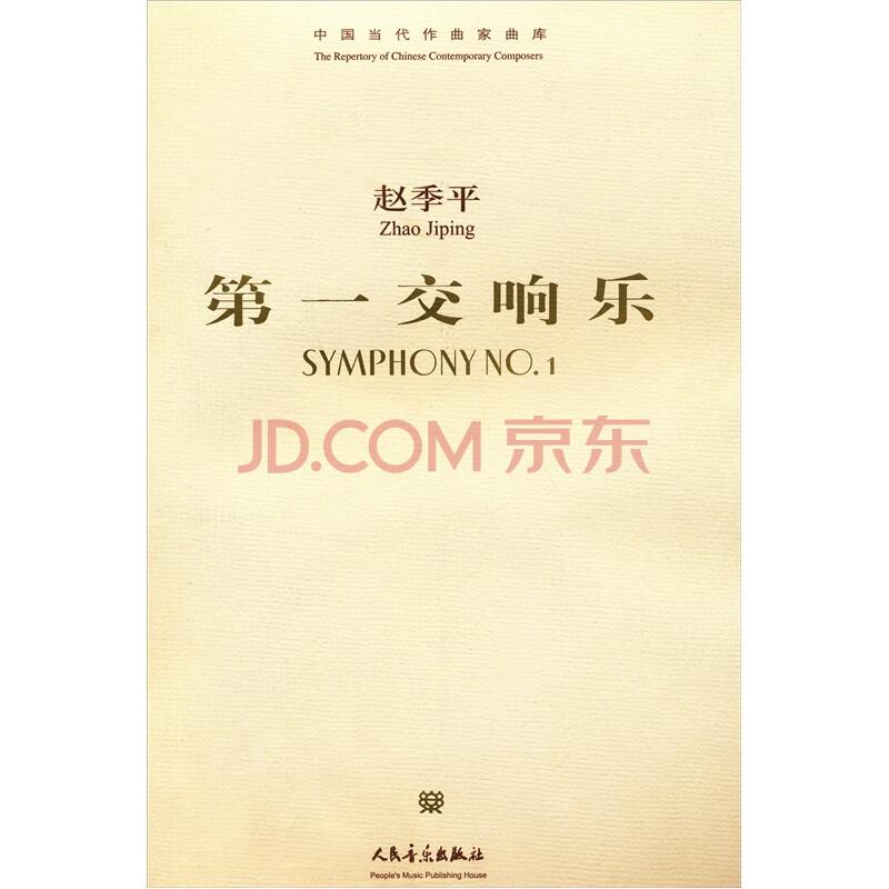 第一交响乐 总谱 附CD光盘1张