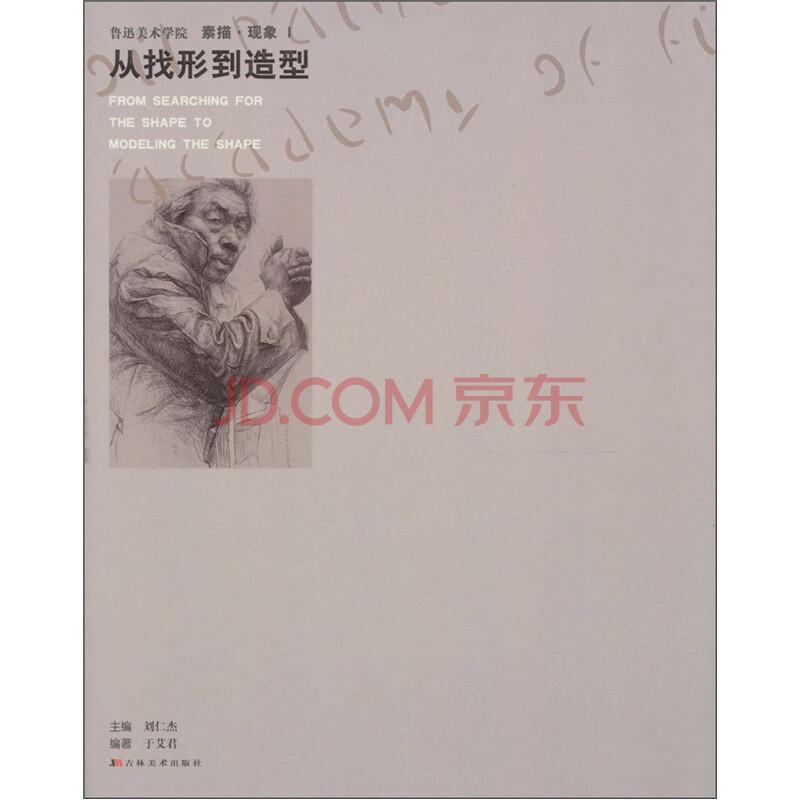 鲁迅美术学院素描 现象1 从找形到造型