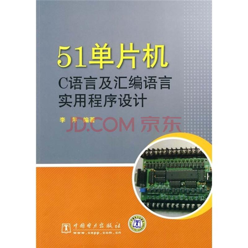 51单片机c语言及汇编语言实用程序设计
