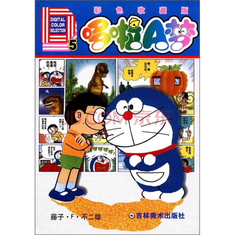 哆啦a梦:5(彩色收藏版)