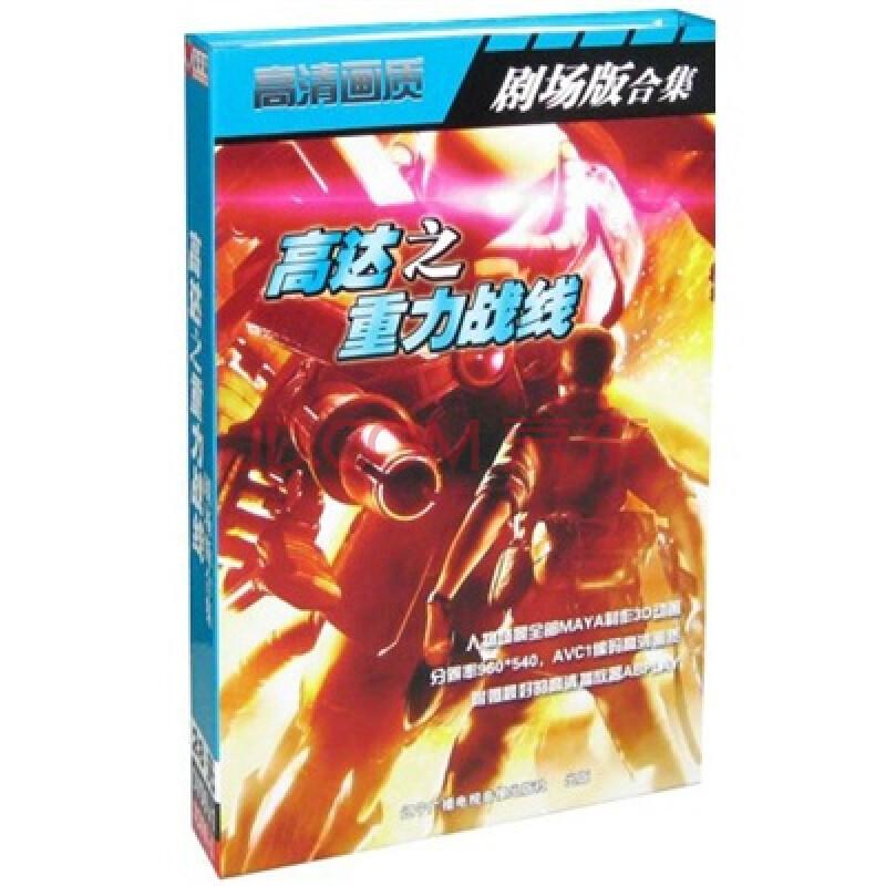 场版合集(dvd9)