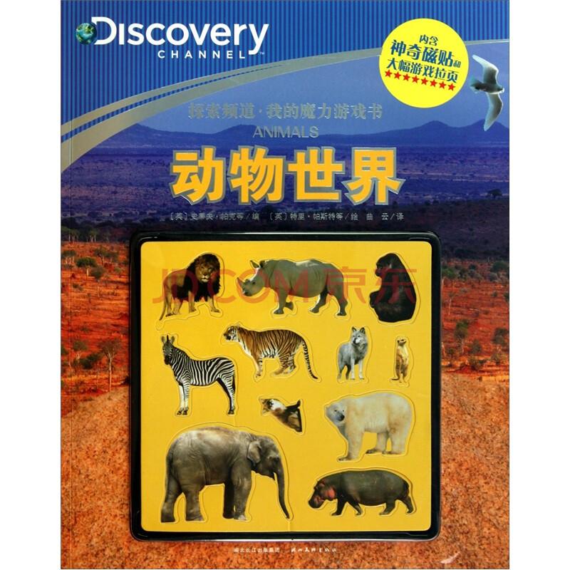 探索频道·我的魔力游戏书:动物世界