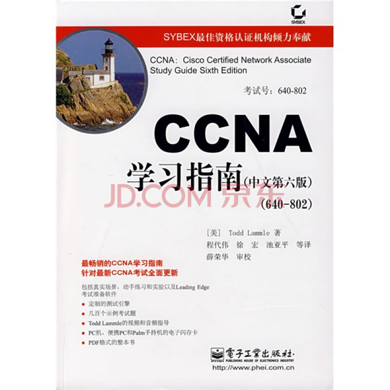 CCNA学习指南(中文第6版)(640-802)|pdf书籍(69.2M) - pdfhome - PDF电子书城