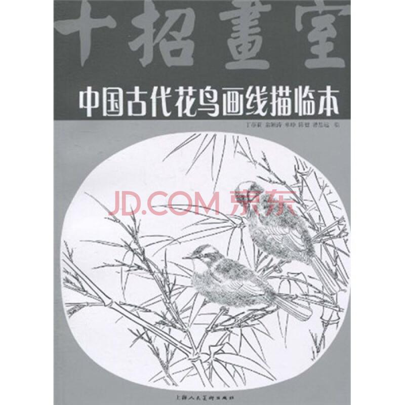 中国古代花鸟画线描临本 十招画室图片