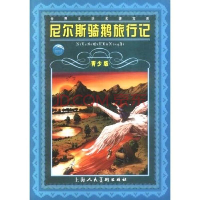 世界文学名著宝库 尼尔斯骑鹅旅行记 青少版