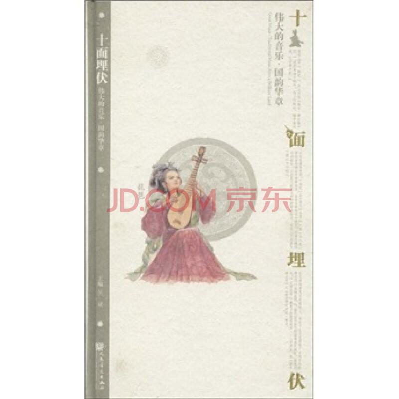 乐 国韵华章 琵琶 十面埋伏 附CD光盘3张