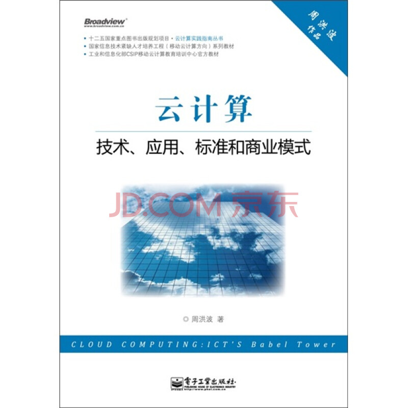 云计算:技术、应用、标准和商业模式|pdf书籍(40M) - pdfhome - PDF电子书城