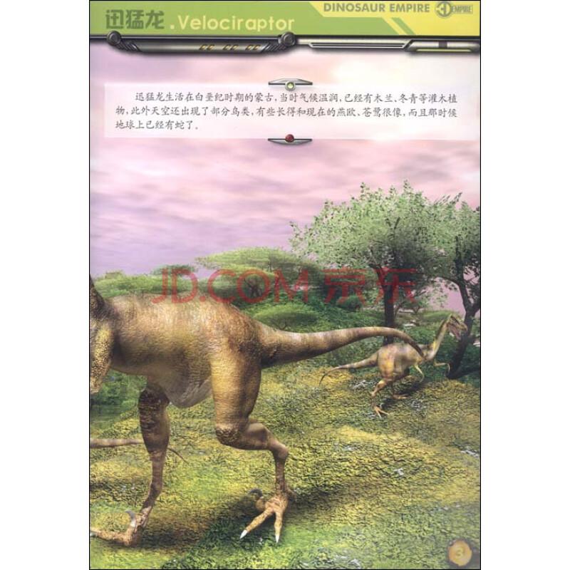 恐龙时代 036 计谋落空 高清-蓝猫恐龙之霸王龙 蓝猫龙骑团之恐龙 恐