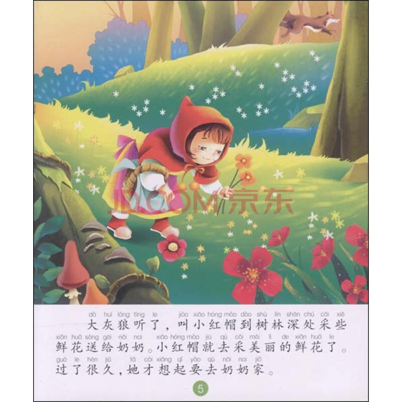 小红帽的故事,小红帽的故事内容,小红帽的故事视频 ...