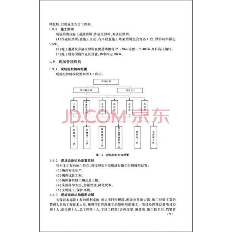 目录1、全面性5施工总附图计划图纸6施工现图框缩小0.8,进度比例图片