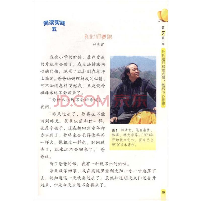 [下册小学v下册]《小学阅读:高年级(特价)(适用赞皇县正版阳光图片