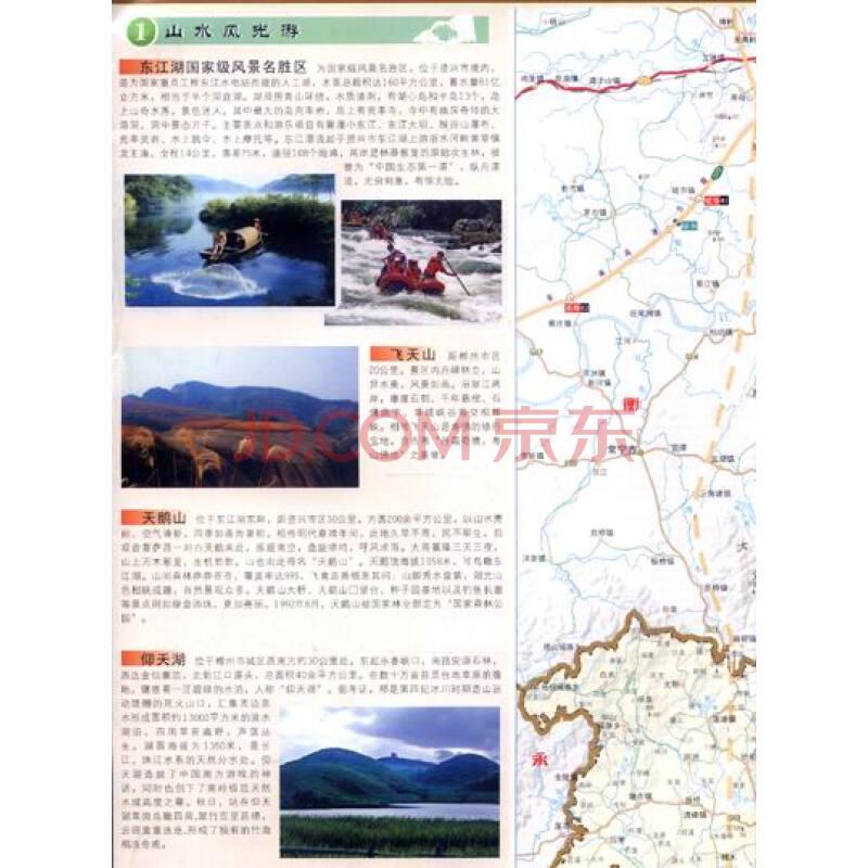 出版社:湖南地图出版社