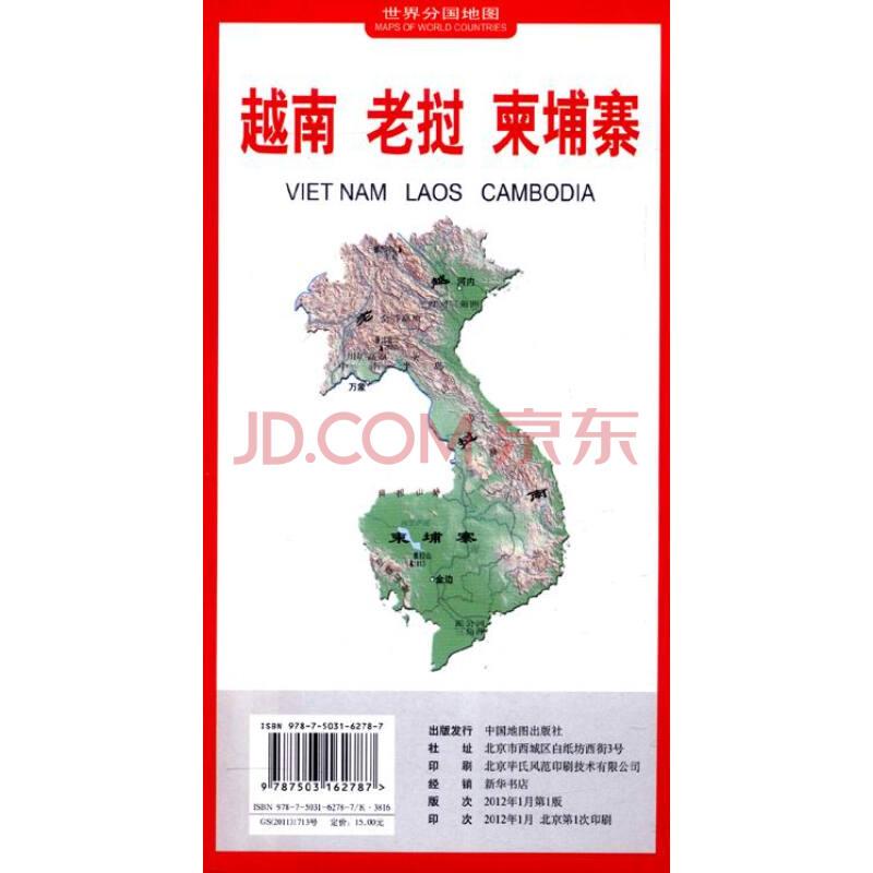 世界分国地图:越南·老挝·柬