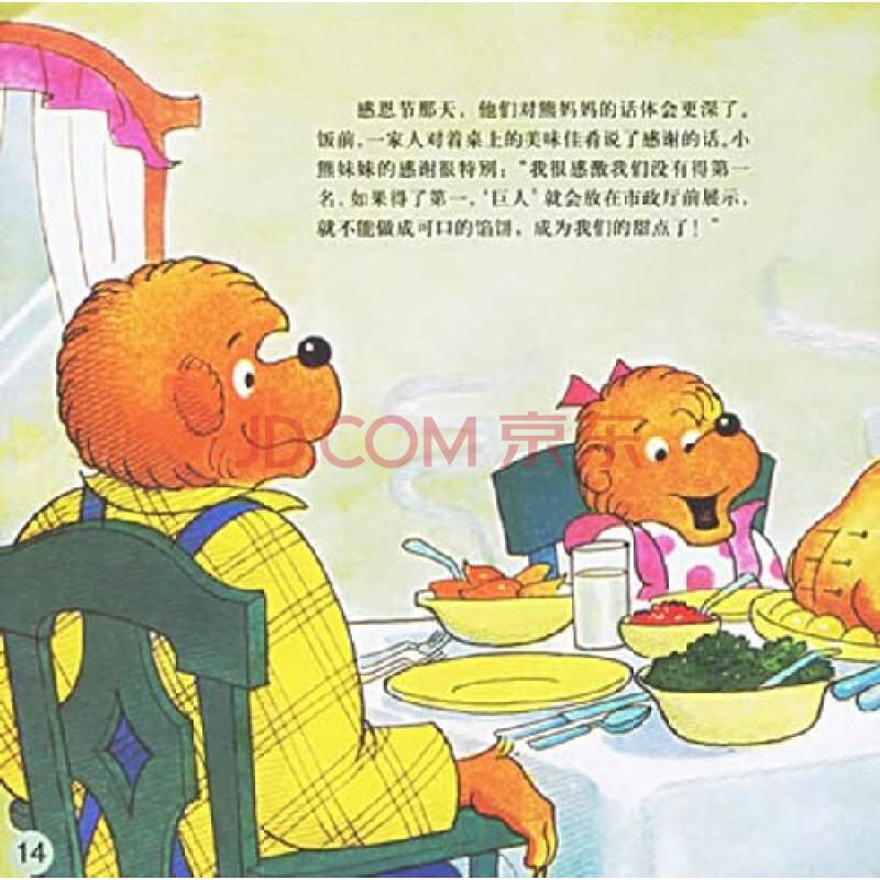 中国的环境保护问题(英汉对照)
