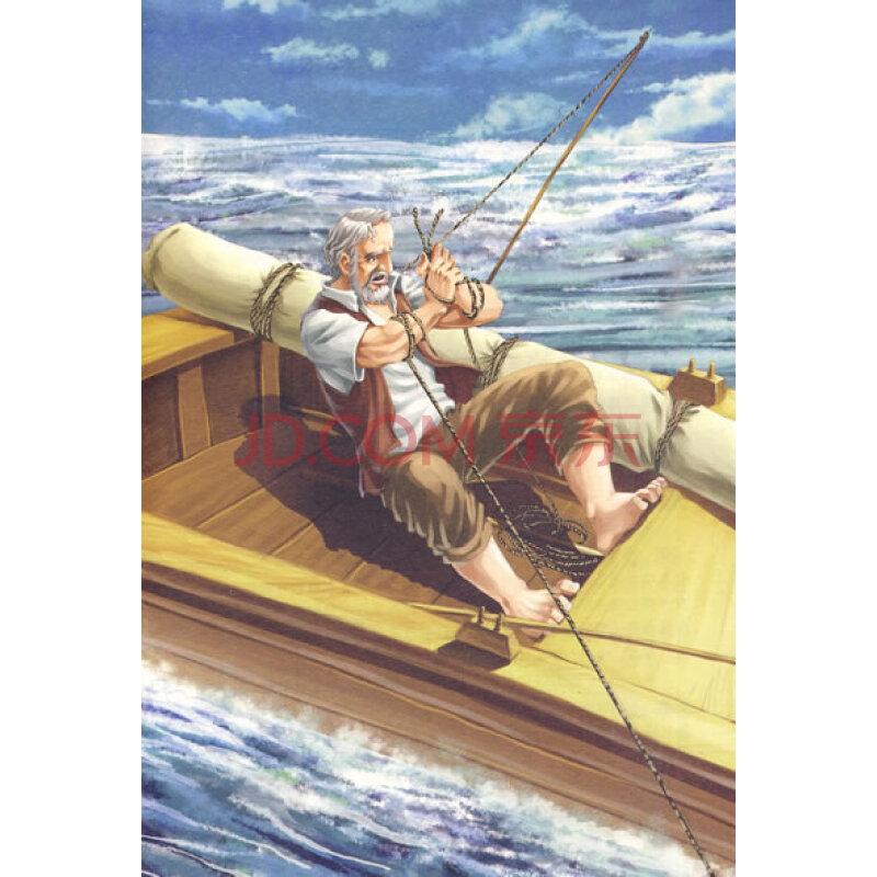 老人与海(全彩青少版)