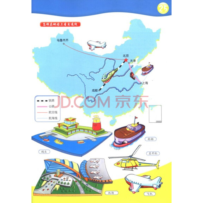 《2012儿童趣味中国地图》【摘要