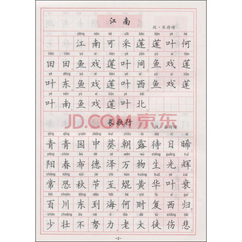 硬笔书法 钢笔楷书5000常用字 基本笔画格式 汉字实例
