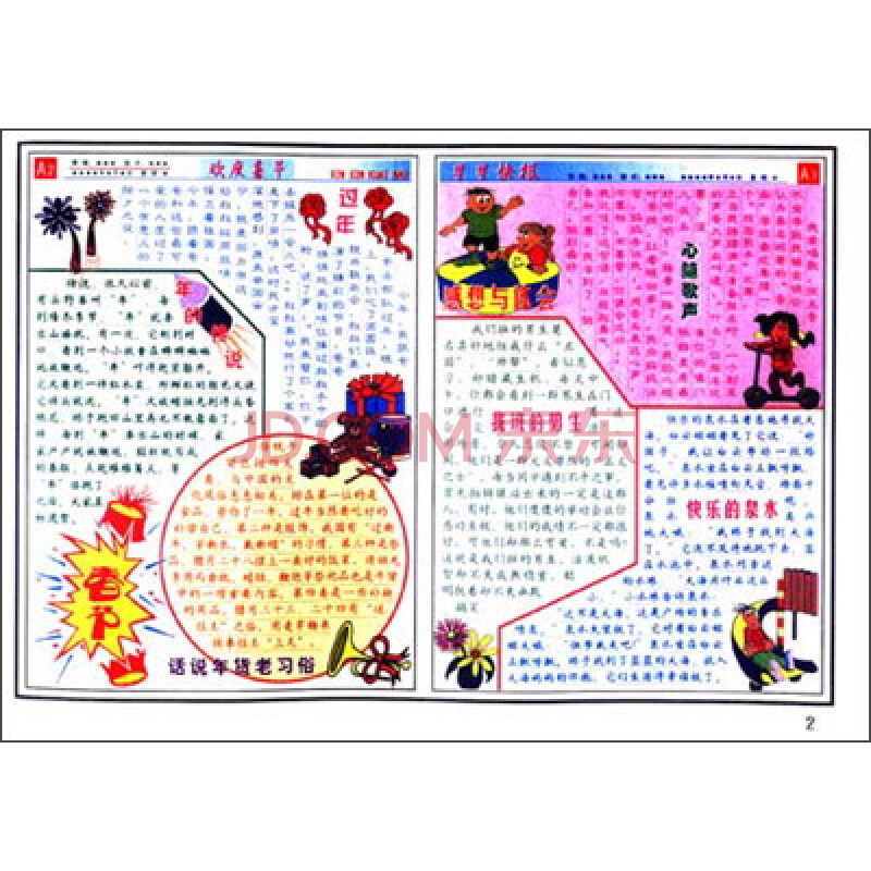 夕阳红手抄报陈学冬模特高中图片