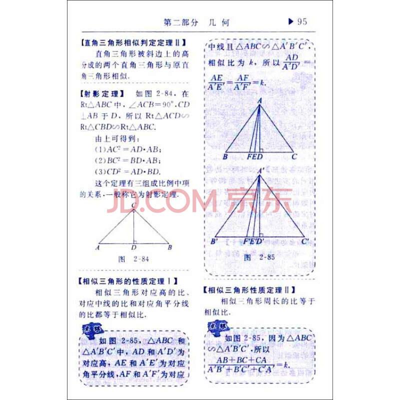 中学数学 初中数学公式定理大汇总 建议收藏