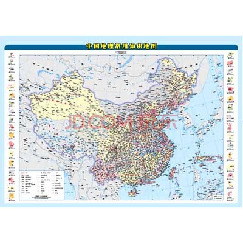 中国地理常用地图