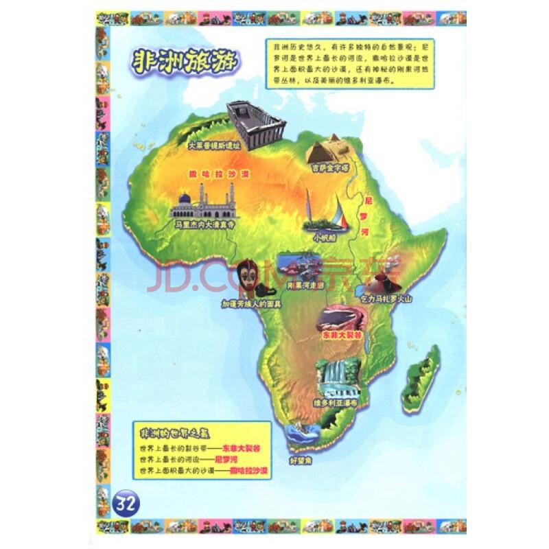 《2012儿童趣味世界地图》【摘要