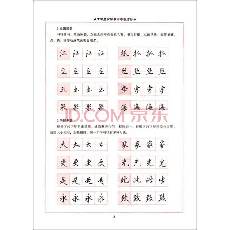 巨笔顺笔画顺序-真的知道汉字的笔顺规则吗?】(图6)-大学生