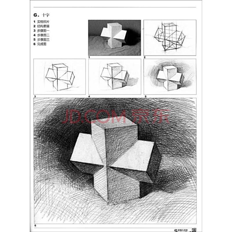 素描几何体步骤图片-素描几何体教学视频 素描几何体教学 结构素描几图片