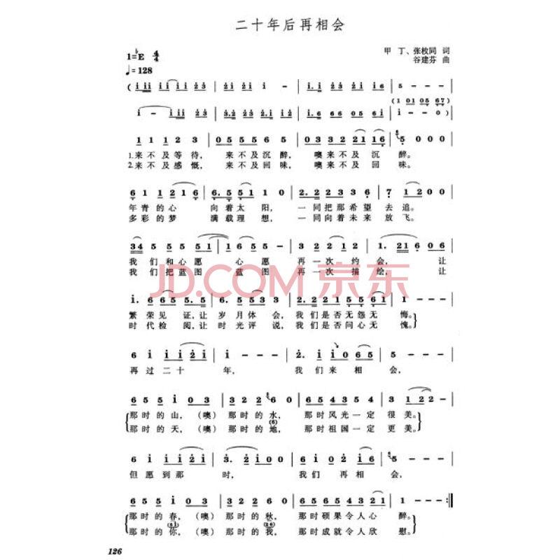 梅花引简谱歌谱吴碧霞