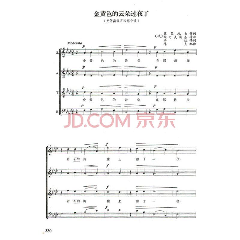 1首流行歌曲的钢琴五线谱,这首歌大概会弹琴的人都喜欢