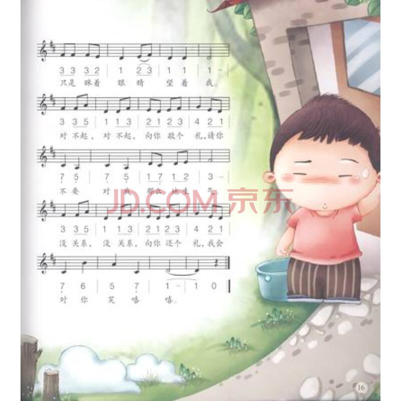 歌声与微笑五线谱图片大全 在 歌声与微笑 简谱图片上点