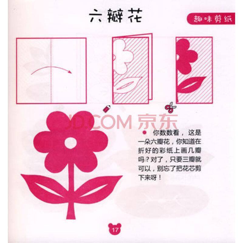 小红花剪纸教学图片