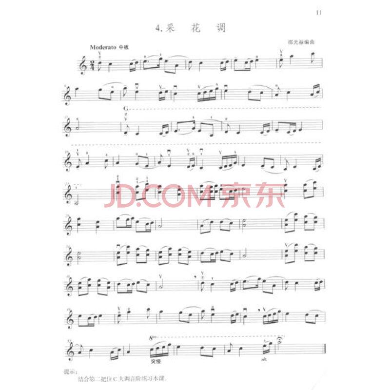 《国家》歌谱少儿版