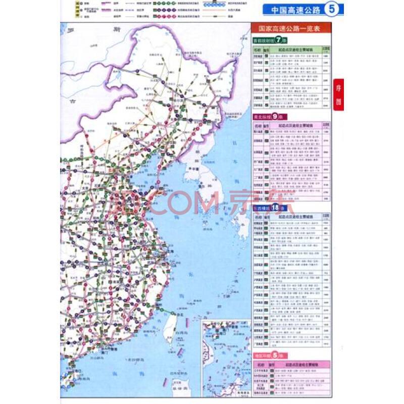 2012上海 江苏 浙江 安徽高速公路网地图集图片