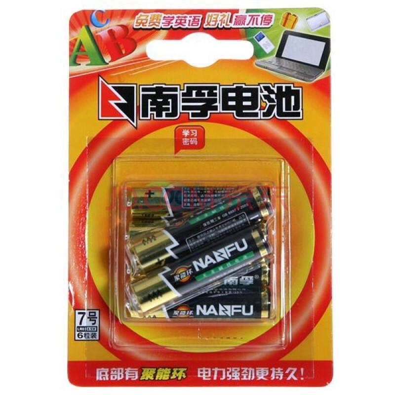 【京东超市】南孚(NANFU)LR03AAA聚能环7号碱性电池干电池6粒挂卡装/儿童玩具/血压计/遥控器/挂钟/鼠标电池