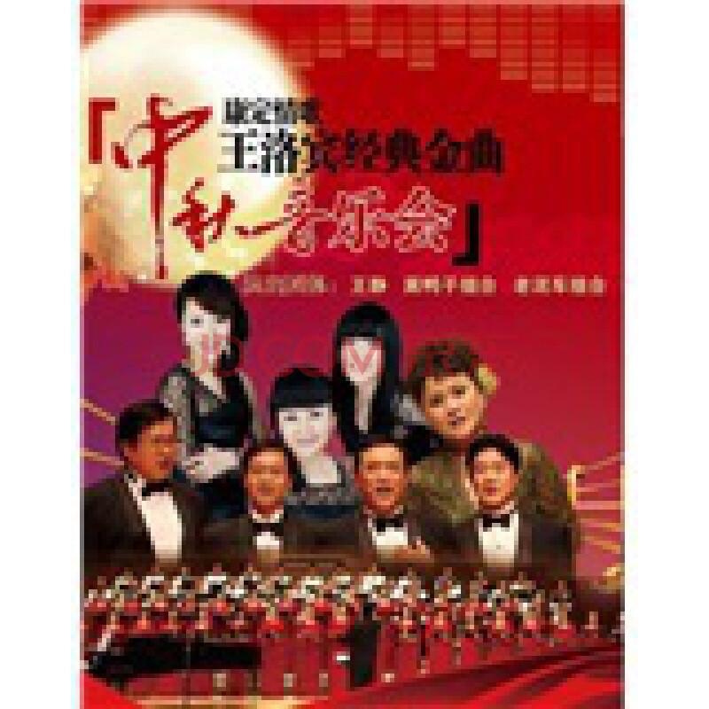 出团体:王静、黑鸭子组合、老泥车组合 中国音乐家协会爱