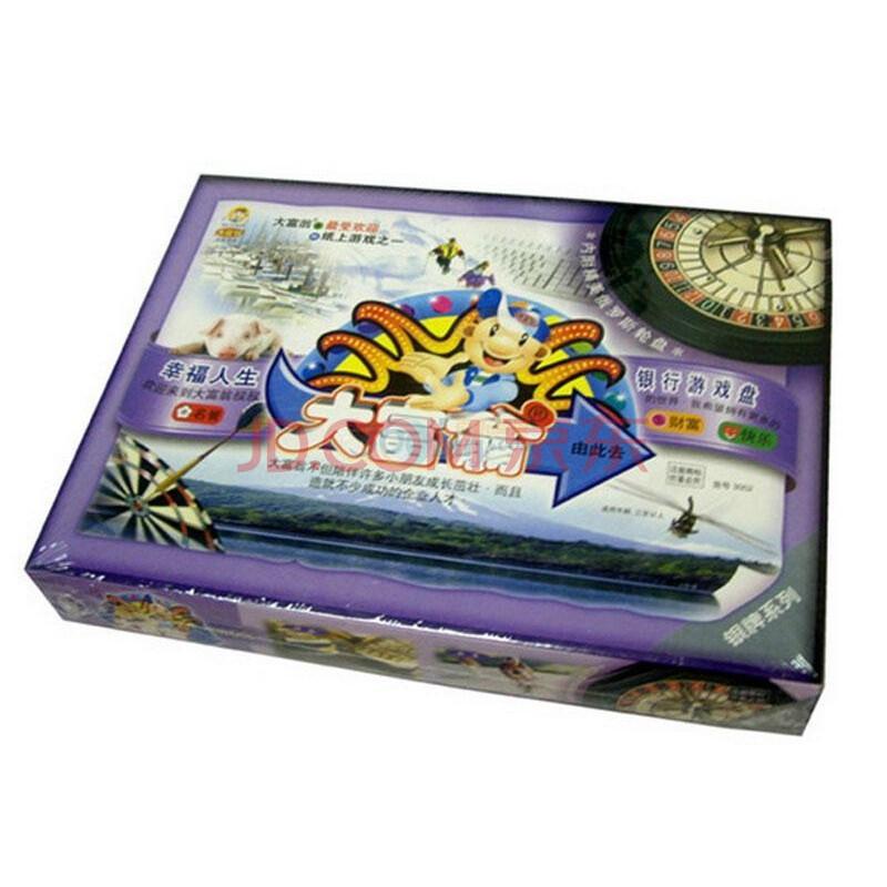 台湾大富翁银行游戏盘