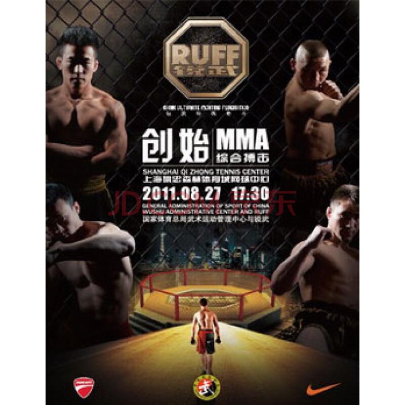 2011顶级mma争霸赛——ruff锐武终极格斗上海站2011年