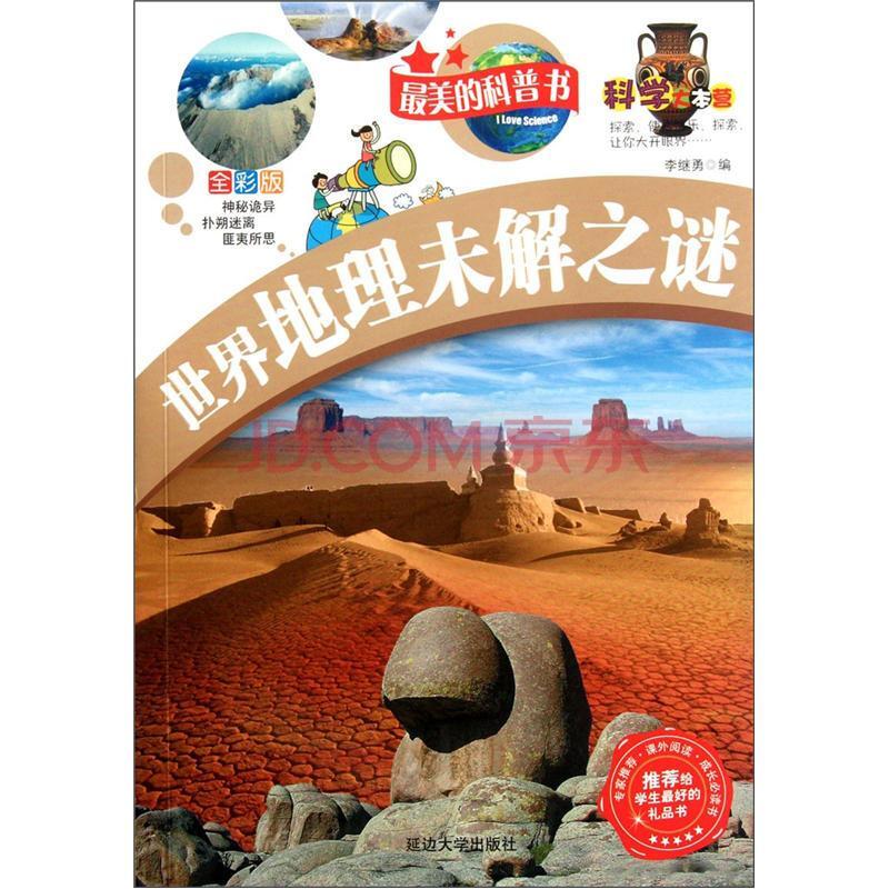 最美的科普书:世界地理未解之谜(全彩版) 李继