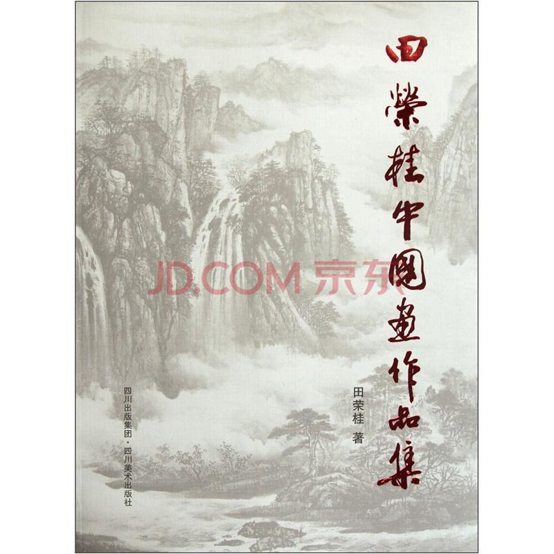 风流老师 黄山山中文