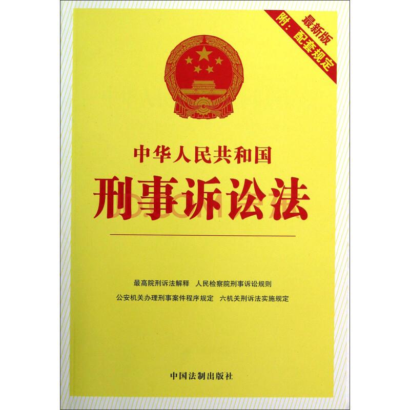中华人民共和国刑事诉讼法(最新版)(附配套规定)