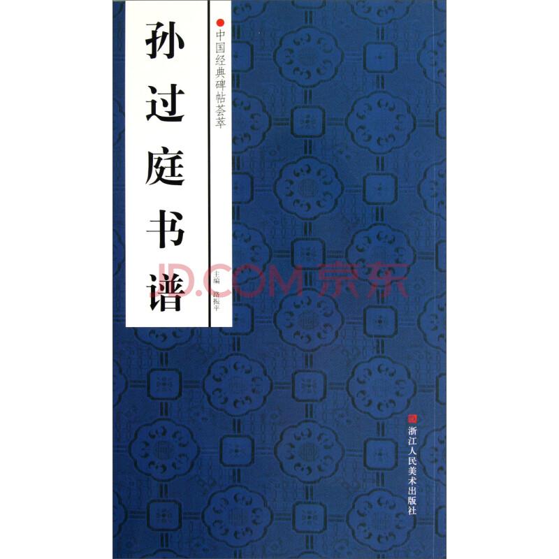 吕剧尊母亲莫生气曲谱-中国经典碑帖荟萃 孙过庭书谱图片