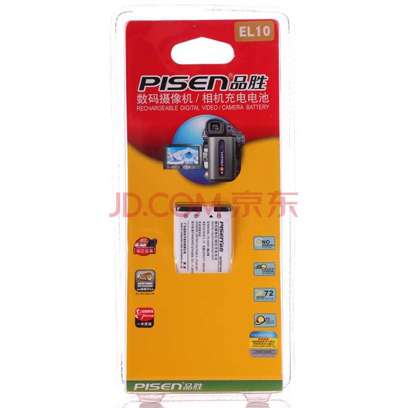 品胜(PISEN)EL10 数码相机电池)