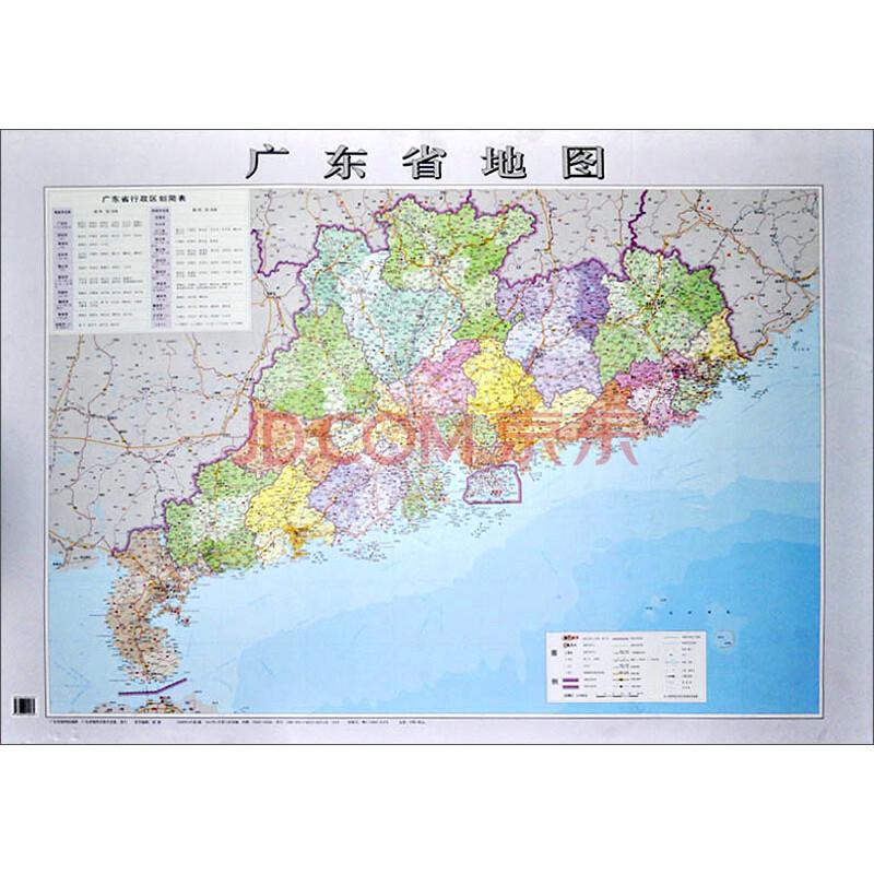 《广东省地图》【摘要