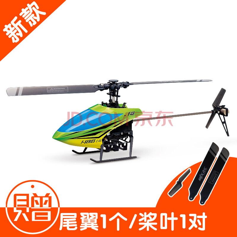 美嘉欣f48单桨四通道遥控飞机模型