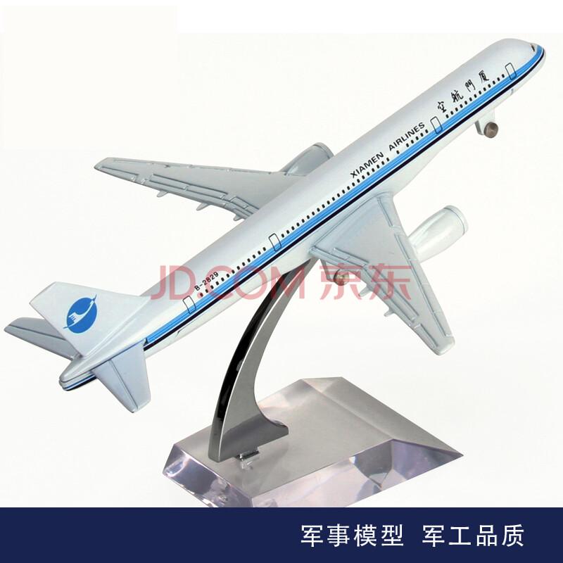 特尔博 16cm厦门航空客机模型 波音757仿真客机模型 收藏 儿童玩具